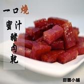 一口厚燒豬肉干 蜜汁 / 黑胡椒 兩種口味 厚燒 台灣豬肉乾 肉乾 每日現烤 一口吃肉干 甜園