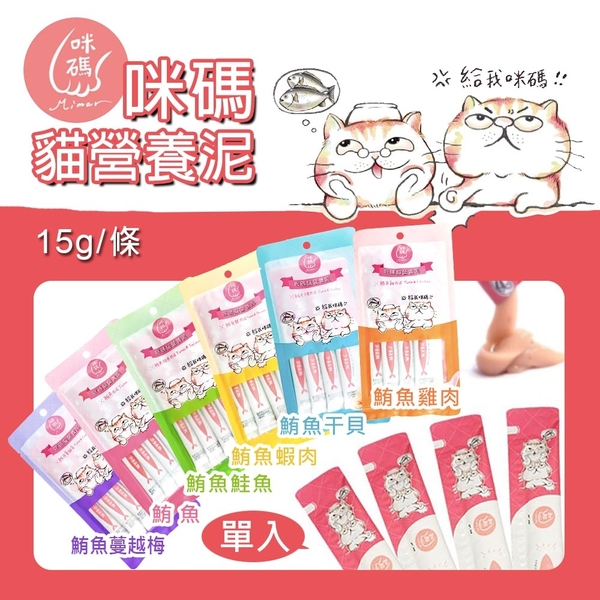 PRO毛孩王 咪碼 營養肉泥 15g/條 (6種口味) 貓肉泥 肉泥 貓零食
