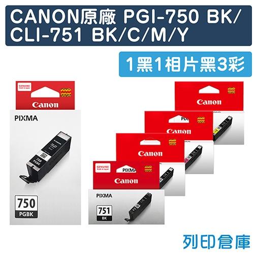 原廠墨水匣 CANON 1黑3彩+相片黑 PGI-750BK/CLI-751BK/CLI-751C/CLI-751M/CLI-751Y /適用 CANON MG5470/MG5570