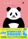 (二手書)北極熊Cafe草莓味(全)