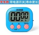 計時器 可靜音廚房定時計時器提醒做題秒表學生學習電子管理鬧鐘記時間倒【快速出貨八折鉅惠】