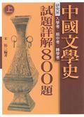 (二手書)中國文學史試題詳解800題(上)、(下)