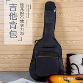 吉他包-木吉他民謠吉他包加厚加棉琴盒雙肩背包箱包夾棉琴袋 YYS