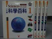 【書寶二手書T3/科學_YJJ】小牛頓科學百科_1~6冊間缺3_共5本合售