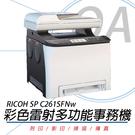【高士資訊】RICOH 理光 SP C2...