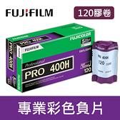 【現貨供應】富士 Pro400H 120 底片 單捲 FUJIFILM 400 度 PRO 400H 效期2023/05