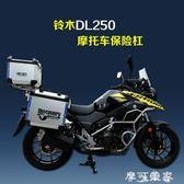 摩托車保險杠防摔杠上下分體全包圍不銹鋼適用鈴木DL250 igo摩可美家
