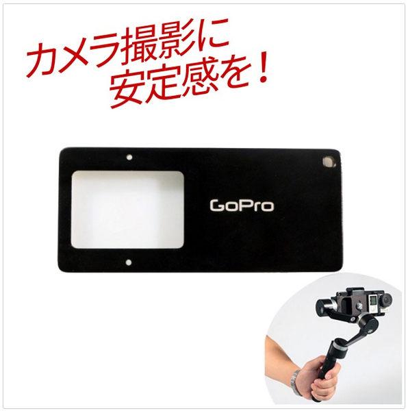 gopro hero 2 4 Z1 Smooth C+ R Rider m hero4 sj4000 GOPro3 GOPro4銳拍小蟻智雲手機穩定器轉接器轉接片轉接板