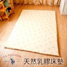 【Jenny Silk名床】U.S.POLO.100%純天然乳膠床墊.厚度4cm.標準雙人.馬來西亞進口