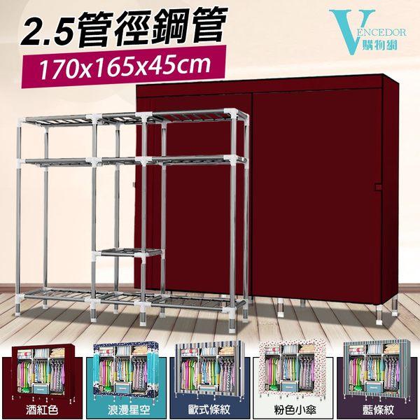 組合式衣櫥 簡易衣櫃 1.7MM衣櫥 DIY加粗耐重衣櫥 1.7米2.5管徑寬125cm布衣櫥 窗簾型【VENCEDOR】