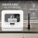 洗碗機 台式洗碗機消毒柜一體家用全自動免安裝迷你小型智能小米烘干 1995生活雜貨NMS