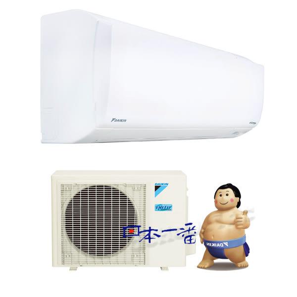 大金 DAIKIN 冷暖變頻 一對一分離式冷氣 (橫綱系列) RXM22RVLT / FTXM22RVLT*2-3坪含基本安裝+舊機處理