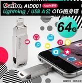 新竹【超人3C】aibo AID001 Apple專用 Lightning/USB A公 OTG隨身碟-64G 贈安卓頭