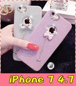 【萌萌噠】iPhone  7  (4.7吋) 新款星空閃粉蝴蝶结保護殼 氣質閃粉 蝴蝶結吊墜 全包矽膠軟殼 手機殼