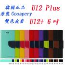 88柑仔店~Goospery HTC U12+ 6吋 手機支架翻蓋皮套U12 Plus 保護軟膠外殼