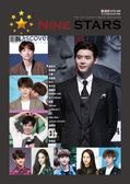 NINE STARS 臺灣版 9月號/2017第4期