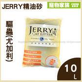 寵物家族-3包組-JERRY高品質精油貓砂-驅蟲(尤加利)10L