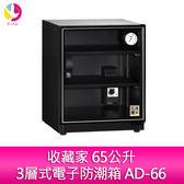 分期零利率 分期零利率 收藏家 65公升 3層式電子防潮箱 AD-66