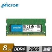【Micron 美光】Crucial 8GB DDR4 2666 筆記型記憶體
