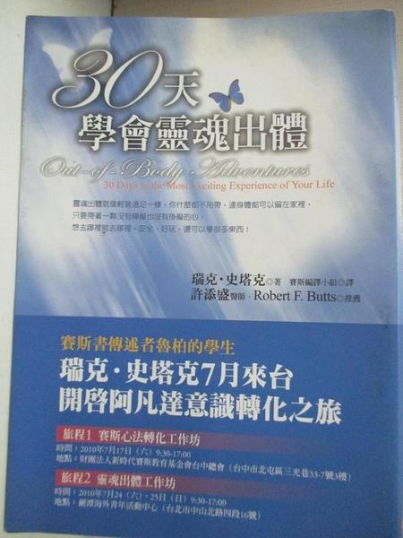 【書寶二手書T5/宗教_AZB】30天學會靈魂出體_Rick Stack
