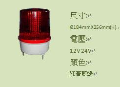 LED大型旋轉警示燈 Ø184mmX256mm(H)