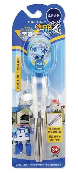 『121婦嬰用品館』愛迪生 POLI 不鏽鋼學習筷(右手) - 藍