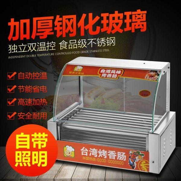 商用7管烤腸機 熱狗機雙控溫不銹鋼七管烤香腸機帶照明  igo全館免運