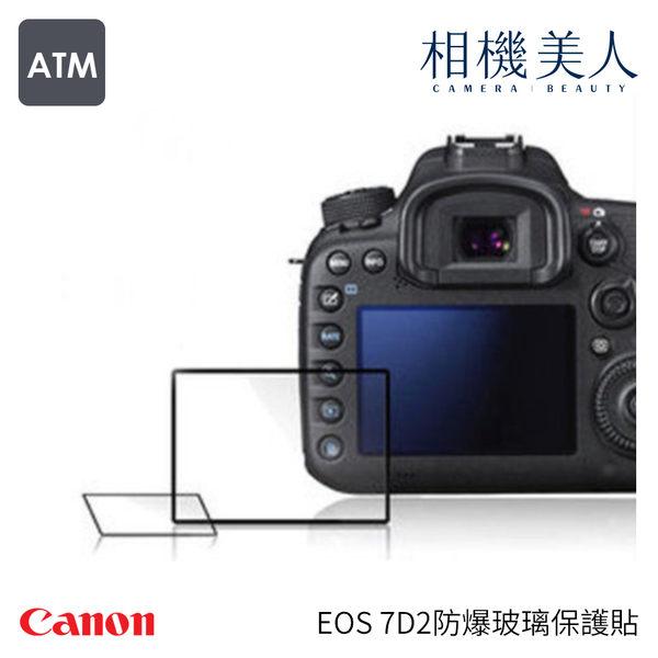 GGS 相機螢幕防爆玻璃保護貼 螢幕保護貼 相機保護貼 For CANON EOS 7D2