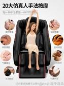 航科家用按摩椅全身全自動多功能老人按摩器太空豪華艙推拿電動椅 (橙子精品)