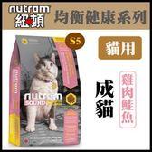 *KING*【輸入折扣碼N200折200元】紐頓《均衡健康系列-S5成貓/雞肉鮭魚》1.8kg