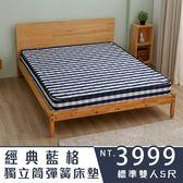 【IKHOUSE】經典藍格獨立筒床墊-雙人5尺-偏軟