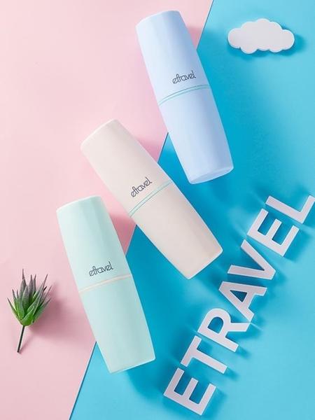 牙刷收納盒刷牙杯漱口杯牙缸洗漱杯旅行便攜式牙具套裝旅游牙刷盒