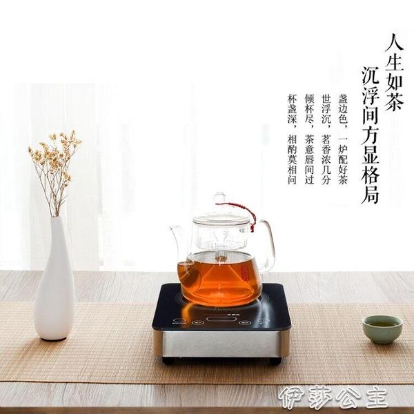迷你電陶爐 小型電磁爐家用智慧煮茶泡茶爐小火鍋爐不挑鍋壺YYJ 【618特惠】
