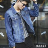 牛仔外套 秋季新款男士夾克韓版學生帥氣修身長袖褂 BF16525『寶貝兒童裝』