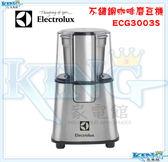 【現貨熱賣+原廠公司貨】伊萊克斯 ECG3003 / ECG3003S Electrolux 不鏽鋼咖啡磨豆機 研磨器