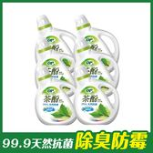 【OP】茶酚天然抗菌濃縮淨柔護色洗衣精-除臭防霉(2000gx6瓶)