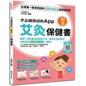 (二手書)李志剛教授的App影音艾灸保健書