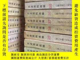 二手書博民逛書店文史資料選輯.罕見另附索引1冊 第1~34冊 缺第1.11.12