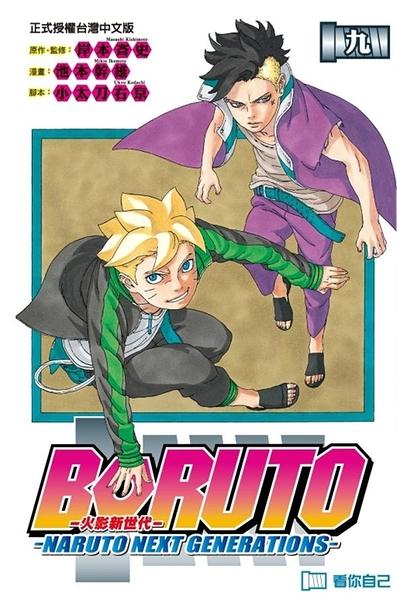 火影新世代BORUTO-NARUTO NEXT GENERATIONS-(9)