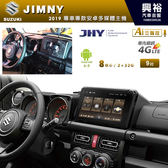 【JHY】2019年SUZUKI JIMNY專用9吋螢幕MS6P安卓主機*三聲控*送1年中華4G網+LiTV影視1年