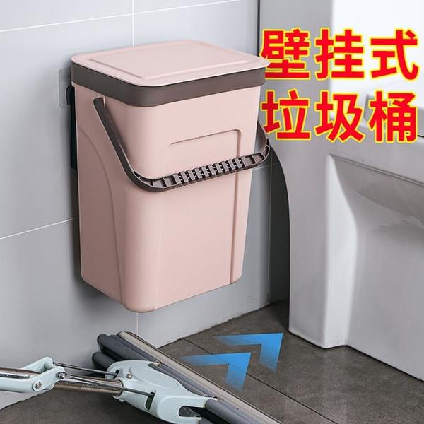 壁掛式垃圾桶免打孔大號防臭掛壁廚房衛生間家用廁所懸掛可掛帶蓋 「韓美e站」