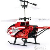 耐摔小遙控直升飛機充電動男孩玩具可懸停無人機合金飛行器航模型   電購3C