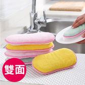 廚房用品 多彩雙面加厚多功能洗碗清潔刷 【KFS126】123OK