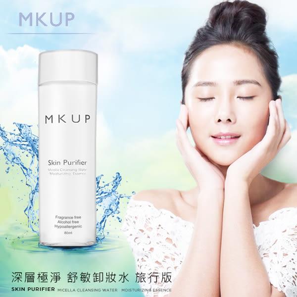 MKUP 深層極淨舒敏卸妝水 (五效合一) 80ml☆巴黎草莓☆
