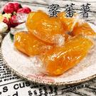 蜜蕃薯 蜜地瓜 台灣番薯 古早味地瓜糖 ...