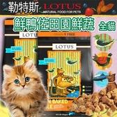 【🐱🐶培菓寵物48H出貨🐰🐹】加拿大Lotus樂特斯》無穀鮮鴨佐田野時蔬全貓飼料-5.5磅/2.49kg