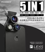 手機鏡頭廣角微距魚眼增距偏振五合一套裝外置通用攝像頭自拍神器 電購3C