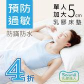 乳膠床墊5cm天然乳膠床墊單人加大3.5尺sonmil防蟎防水 取代記憶床墊獨立筒彈簧床墊