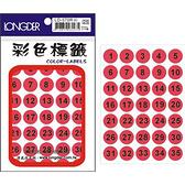 【奇奇文具】龍德 LONGDER LD-570-R 螢光紅圓標籤 16mm/210P
