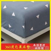 床包單件床罩席夢思保護套 床套1.5單人床墊套防塵罩雙人 床笠 1.8m床 簡而美